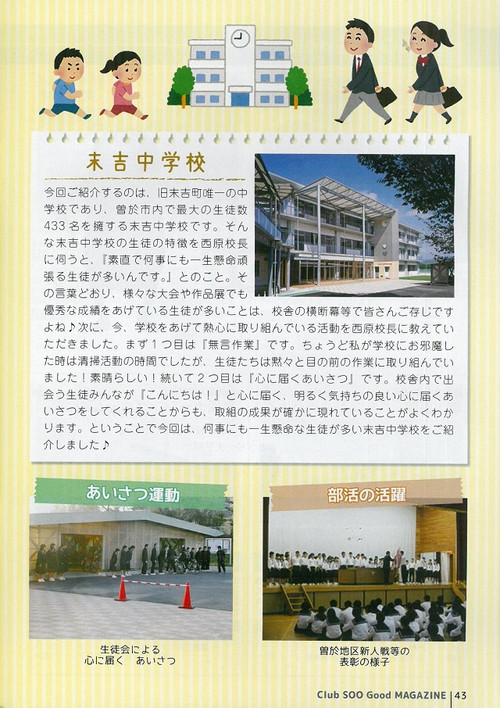 クラブ SOO Good マガジンに,末吉中学校の紹介が掲載されました。