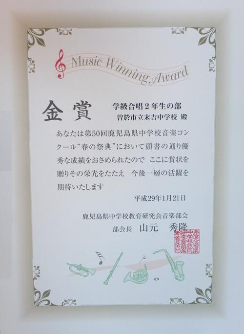 校長室に金賞の賞状が飾られています。