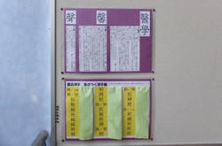難読漢字の掲示。意味や成り立ちなどを説明しています。また,魚偏の文字を集めたクイズコーナーもあります。