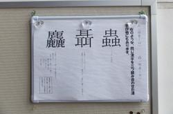 """""""森""""や""""轟""""と同じように同じ文字を3つ書く漢字も紹介しています。"""