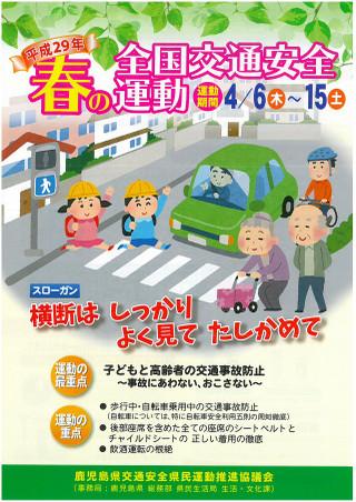 春の全国交通安全運動,今年は4月6日木曜日から15日土曜日までの10日間行われます。