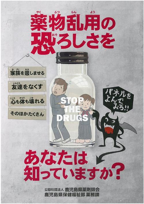 昨日,全家庭に「薬物乱用の恐ろしさをあなたは知っていますか?」のリーフレットを配布しました。