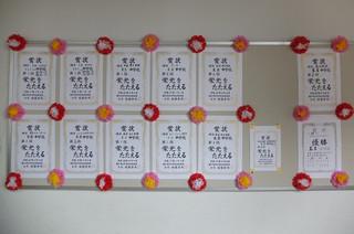 校長室前の廊下に地区新人体育大会の賞状が掲示されています。