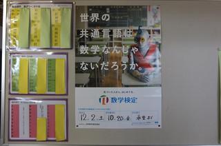 階段の踊り場や学年の掲示板に数学検定のポスターが掲示されています。