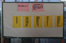 生徒玄関には,どの部活動がどんな大会で活躍したかが紹介されています。
