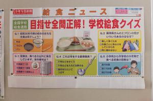 配線室横の給食コーナーには,全国学校給食週間にちなんだ掲示がされています。