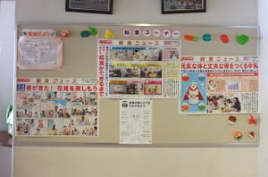 給食コーナーの掲示板には毎月給食ニュースが掲示されます。
