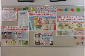 5月は旬の空豆・朝ご飯の栄養価・水分補給の大切さの3つの給食ニュースが掲示されています。