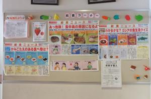 今月の給食コーナーには食中毒予防を中心に3つの給食ニュースが掲示されています。