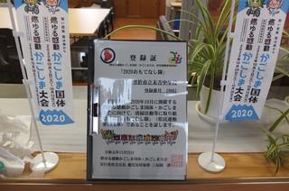 3学期の始業式に,国体の県民運動参加団体登録証が生徒会に授与されました。
