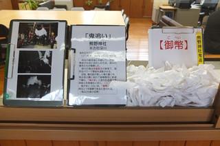 国体の県民運動参加団体登録証の横には熊野神社の鬼追いが紹介されています。